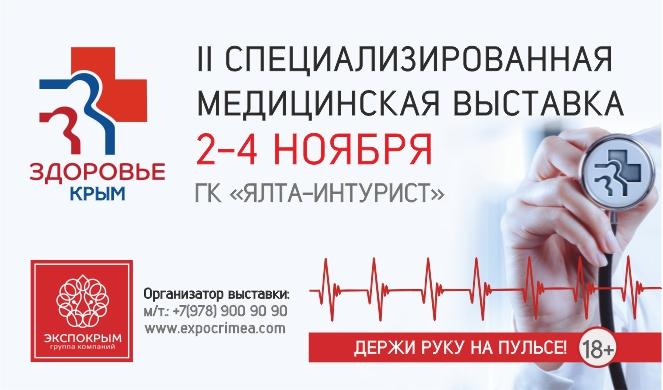 макет_здоровье